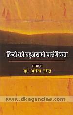 Hindi ki bahuayami prasangikata /