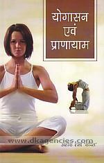Yogasana aura pranayama /