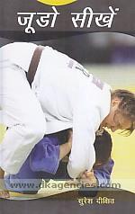 Judo sikhem /