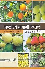 Phala evam bagani phasalem =  Fruits and plantation crops /