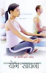 Yoga sadhana /