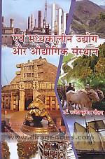 Purva madhyakalina udyoga aura audyogika samsthana :  Jaina granthom ke visesha sandarbha mem /