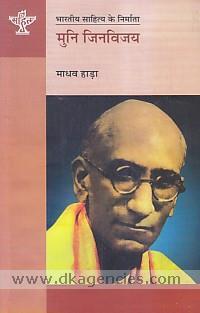 Muni Jinavijaya /