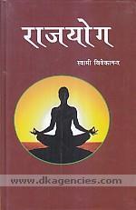 Rajayoga :  Patanjala-Yogasutra, sutrartha aura vyakhya sahita /