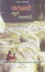 Photographi sampurna janakari =  Photography-sampoorna jaankari /