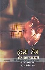 Hrdaya roga aura janasadharana =  Hridya rog aur jansadharan /