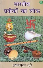 Bharatiya pratikom ka loka /