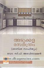 Atukkala rasatantram :  sastrasahityam /
