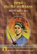 Mahana Bharatiya krantikaraka :  prathama parva, (1770 te 1900), krantikarakanca kalakramanusara paricaya /