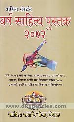 Sahitya Samvarddhana varsha sahitya pustaka 2072 =  Literary year book 2072 /