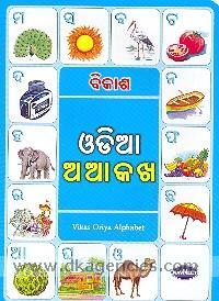 Bikas Odia a a ka kha =  Vikas Oriya alphabet.