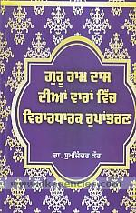 Guru Rama Dasa diam waram wicca wicaradharaka rupantarana /