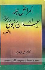 Amraz-i jild aur ilaj-i Nabavi sallallahu alaihi va sallam /