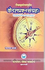 Keralaprasnasangrahah :  Samskrtahindivyakhyavibhusitah /