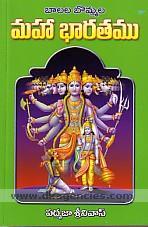 Mahabharatamu :  muddocce muripala bommalato /