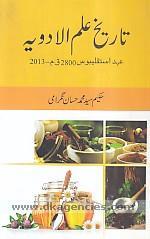 Tarikh-i ilmuladviyah :  ahd isqali bus 2800 QM-2013 /