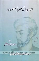 Ibn-i Sina ki asri manuviyat /