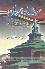 Shah-i Hamdan :  hayat aur karname /
