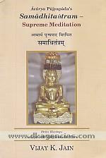 Acarya Pujyapada's Samadhitantram :  supreme meditation /