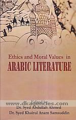 Ethics and moral values in Arabic literature /