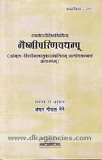 Bhaismiparinayacampu /