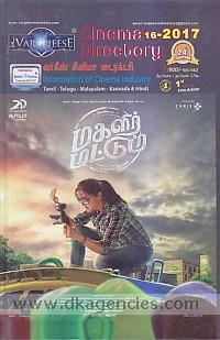 Vargheese Media cinema directory, 16-2017 :  information of cinema industry : Tamil - Telugu - Malayalam - Kannada & Hindi /